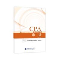 注册会计师教材辅导2018 cpa2018年注册会计师全国统一考试历年试题汇编:审计试题CPA