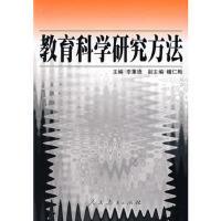 【正版二手书9成新左右】教育科学研究方法 李秉德 人民教育出版社