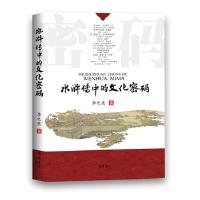 《水浒传》中的文化密码 李之亮 巴蜀书社
