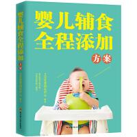 婴儿辅食全程添加方案 艾贝母婴研究中心 四川科技出版社 9787536481091 新华书店 正版保障