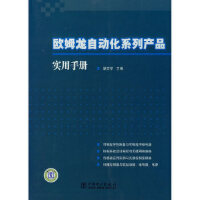 欧姆龙自动化系列产品实用手册 【正版书籍】