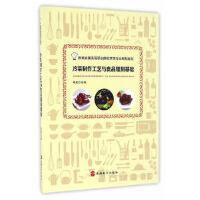 冷菜制作工艺与食品雕刻基础,杨旭,旅游教育出版社,9787563734382【正版保证 放心购】