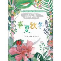 森林报:春夏秋冬