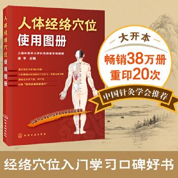 人体经络穴位使用图册畅销15万册!获得中国针灸学会推荐的经络穴位学习书