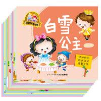 完美宝宝童话屋(共12册)