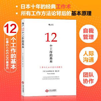 12个工作的基本:仕事のための12の基礎力(pdf+txt+epub+azw3+mobi电子书在线阅读下载)