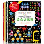 神奇的专注力训练游戏书(迷宫大冒险、数字大爆炸、图形大猜想、综合训练营 全四册)