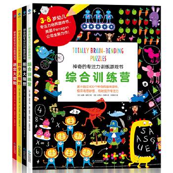 神奇的专注力训练游戏书(迷宫大冒险、数字大爆炸、图形大猜想、综合训练营 全四册) 3-8岁幼儿专注力培养游戏书,英国Parragon公司全新 力作!累计超过400个神奇游戏,极尽奇思妙想, 有效提升专注力!