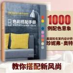 家居色彩搭配手册――配色方案及灵感来源1000例(让色彩点亮家居,用配色妆点人生)