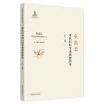 柴嵩岩中医妇科学术思想荟萃・柴嵩岩中医妇科临床经验丛书