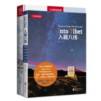 入藏八线+发现西藏[精选套装]