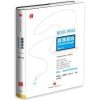 【正版二手书9成新左右】慕课革命:互联网如何变革教育 汤敏 中信出版社