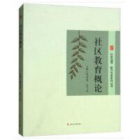 社区教育概论,溥存富,李飞虎 主编 著作,成都西南交大出版社有限公司,9787564361815