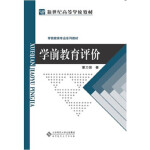 学前教育评价,霍力岩,北京师范大学出版社,9787303050321