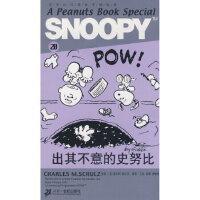 SNOOPY史努比双语故事选集 20 出其不意的史努比 (美)舒尔茨(Schulz,C.M) 原著;王延,杜鹃,徐敏佳
