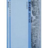 城乡统筹――抉择与挑战(中国乡村发展系列丛书)