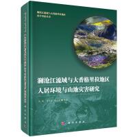 澜沧江流域与大香格里拉地区人居环境与山地灾害研究