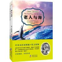 老人与海(中英双语对照版 赠送纯英文版)