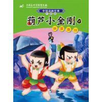 葫芦小金刚(1妖雾重回升级版)/中国动画经典 正版 上海美术电影制片厂 9787513545099
