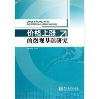 【二手书8成新】价格上涨的微观基础研究 盛来运 中国统计出版社