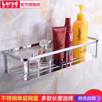 莱尔诗丹 浴室挂件长方形单层网篮 卫生间置物架不锈钢EV1022