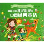 封面有磨痕HSY-一生必读的经典丛书--能打动孩子心灵的中国经典童话 崔钟雷 9787547024232 北方联合出版