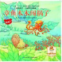 章鱼木木闯祸了,王雄,湖北教育出版社,9787556412181