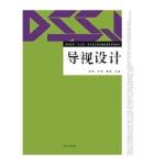 导视设计,陆琳 于翔 黄迪,武汉理工大学出版社,9787562948858【正版保证 放心购】