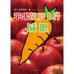 苹果胡萝卜汁 (日)石原结实,孙莎莎,李巧丽,魏雯 南海出版公司 9787544245104