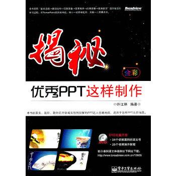 揭秘——优秀PPT这样制作(含DVD光盘1张)(全彩)
