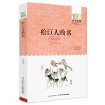 百年百部中国儿童文学经典书系(新版)・给巨人的书