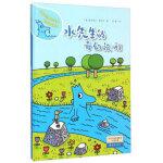 水先生的奇妙之旅科学图画书系 水先生的奇幻旅程