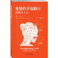 【无忧购】爱情的幸福修行:读懂女人心 (美)芭芭拉・安吉丽思 中国长安出版社 9787510708770