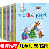 上学就看第一辑做优秀的自己12册 彩图注音版一年级课外书必读老师推荐 儿童文学故事书带拼音7-10岁小学生一二年级课外