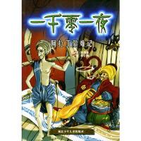 阿拉丁蒙难记 天津神界漫画工作室绘 湖北少儿出版社 9787535327550