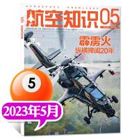 【2021年8月现货】航空知识杂志2021年8月第8期总第604期 中国轰炸机向何处去 隐身版直20 天宫凌日带你看中国