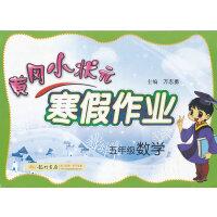 黄冈小状元寒假作业五年级数学(2012年10月印刷)