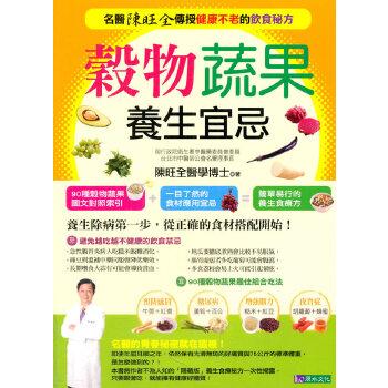穀物蔬果養生宜忌港版 台版 繁体书