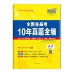 天利38套 2010-2019全国卷高考十年真题全编 2020高考必备--数学(理科)