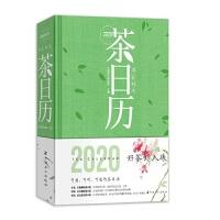 有茶时光―2020年茶日历(可看可听可读的茶日历,20段视觉大享,体验茶之美;50余种中国名茶,80余件馆藏名器;中国