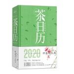 有茶时光―2020年茶日历(可看可听可读的茶日历,20段视觉大享,体验茶之美;50余种中国名茶,80余件馆藏名器;中国茶叶博物馆倾心编写)