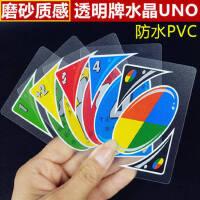 水晶UNO牌桌游卡牌布�ypvc防水��版���Z休�e聚��棋牌游�蛲婢�