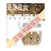 【二手旧书9成新】苗族银饰_余未人撰文;宛志贤主编