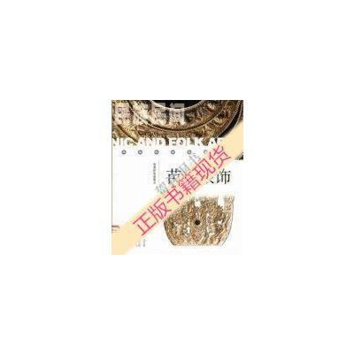 【二手旧书9成新】苗族银饰_余未人撰文;宛志贤主编 【正版现货,请注意售价定价】