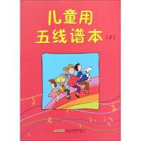 儿童用五线谱本(2) 本社 安徽文艺出版社 9787539654485