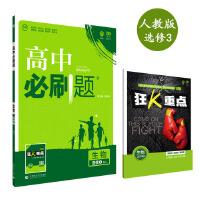 理想树 2018新版 高中必刷题 生物选修3 人教版 适用于人教版教材体系 配狂K重点