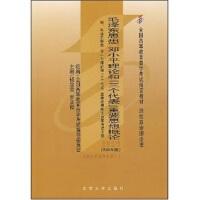 """全国高自考指定教材:毛泽东思想、邓小平理论和""""三个代表""""重要思想概论(2008年版) 钱淦荣,罗正楷 97873011"""