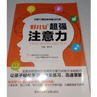 [二手旧书9成新]好儿女超强注意力 无盘 褚方云 南京大学电子音像出版社 9787807093077