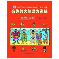 有趣的大脑潜力训练--有趣的大脑潜力训练―神奇的大脑 (英)伍德沃德,张伯尧,张景华 科学普及出版社 97871100