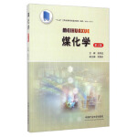 煤化学 张双全,吴国光 编 中国矿业大学出版社 9787564623975